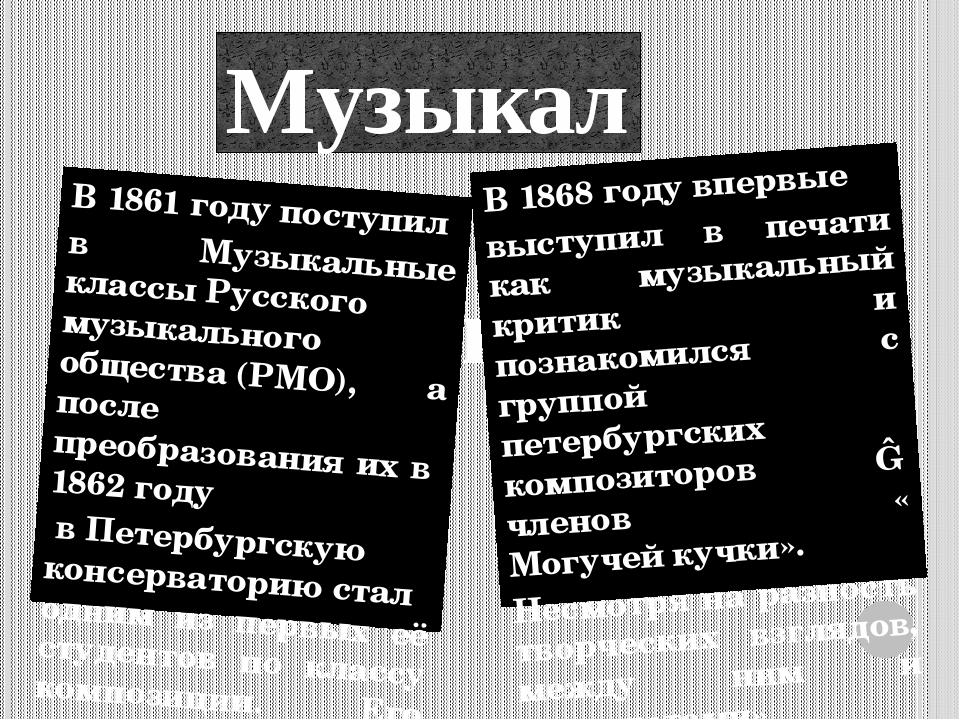 Музыкальные классы В1861 годупоступил в Музыкальные классыРусского музыкал...