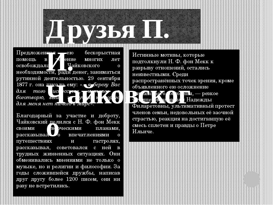 Предложенная ею бескорыстная помощь в течение многих лет освобождала Чайковск...