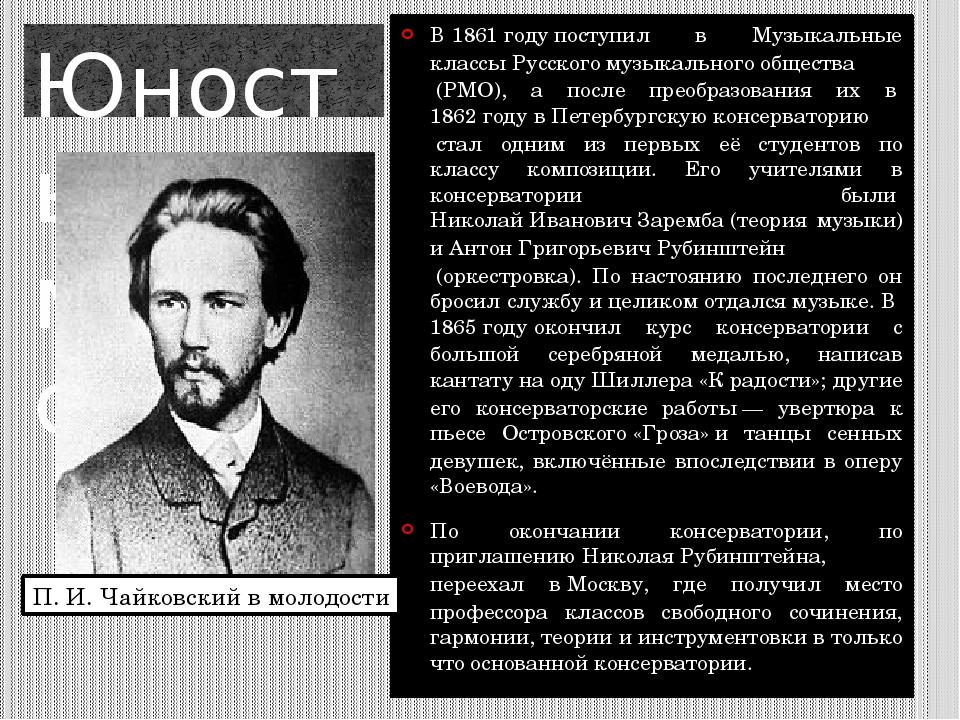 Юность и молодость В1861 годупоступил в Музыкальные классыРусского музыкал...