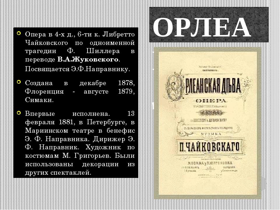 ОРЛЕАНСКАЯ ДЕВА Опера в 4-х д., 6-ти к. Либретто Чайковского по одноименной т...