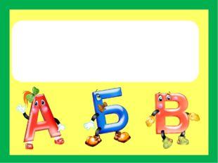 Обучение грамоте ИЗУЧЕНИЕ БУКВ Б, б и звуков [б], [б,]