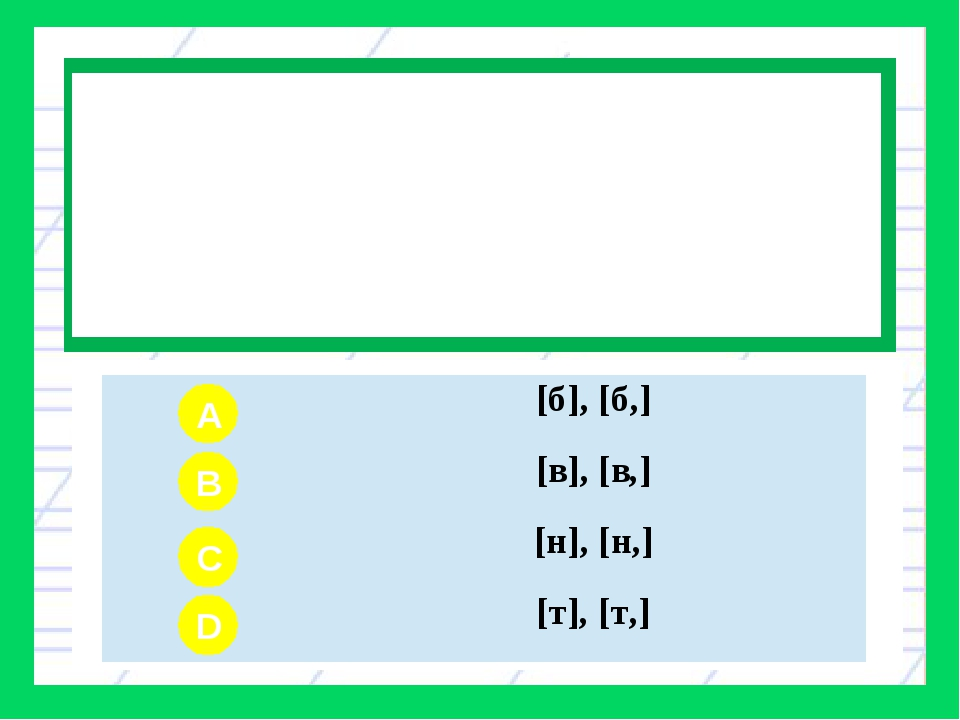 Вопрос № 3 Какие звуки обозначает буква б? A B C D [б],[б,] [в],[в,] [н],[н,...