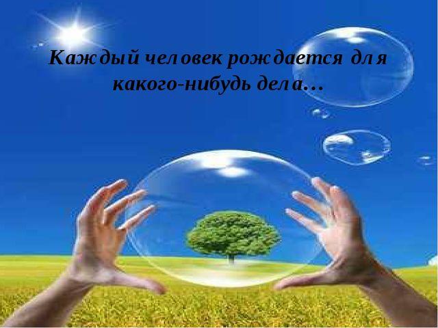 У каждого своя боль… Не нужно примерять и измерять чужую… Каждый человек рож...