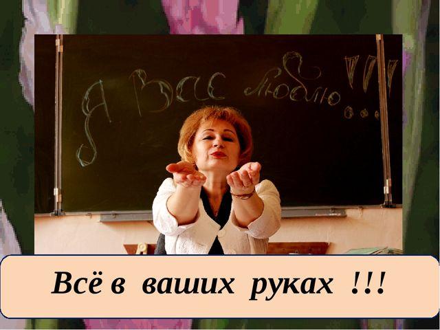 Всё в ваших руках !!!