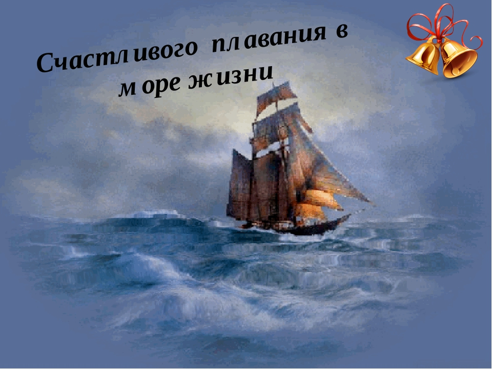 пожелание моряку уходящему в море порадуйте
