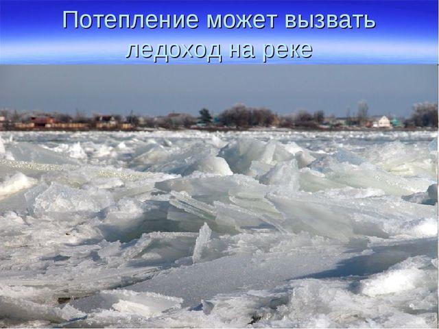 Потепление может вызвать ледоход на реке