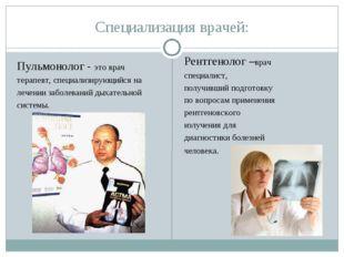 Специализация врачей: Пульмонолог - это врач терапевт, специализирующийся на