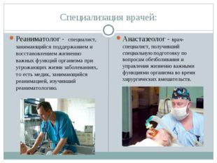 Специализация врачей: Реаниматолог - специалист, занимающийся поддержанием и