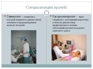 Специализация врачей: Гинеколог - специалист, который занимается диагностикой