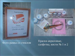 Фото-рамка со стеклом Краски акриловые, салфетка, кисти № 1 и 2