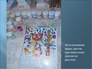 Использование ярких цветов при нанесении краски на рисунок