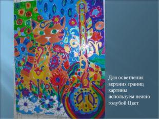 Для осветления верхних границ картины используем нежно голубой Цвет
