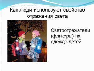 Светоотражатели (фликеры) на одежде детей