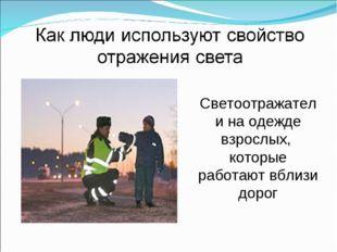 Светоотражатели на одежде взрослых, которые работают вблизи дорог