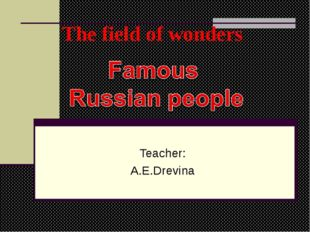 The field of wonders Teacher: A.E.Drevina
