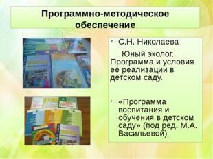 Программно-методическое обеспечение С.Н. Николаева Юный эколог. Программа и у
