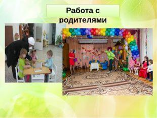 Работа с родителями