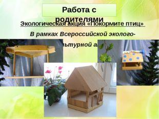 Работа с родителями Экологическая акция «Покормите птиц» В рамках Всероссийск