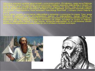 Аристотельзатрагивает развитие представлений о космологии в работе «Метафизи