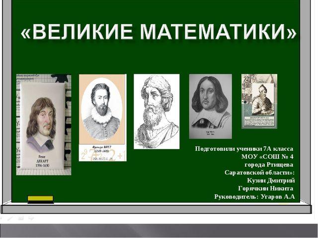 Подготовили ученики 7А класса МОУ «СОШ № 4 города Ртищева Саратовской области...
