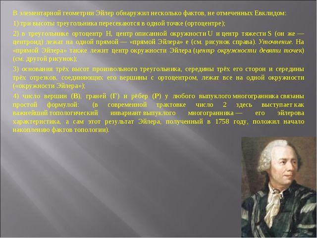 В элементарной геометрии Эйлер обнаружил несколько фактов, не отмеченныхЕвкл...