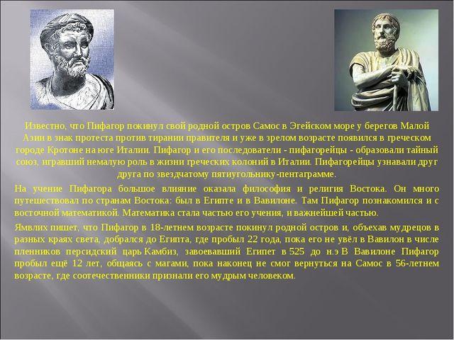Известно, что Пифагор покинул свой родной остров Самос в Эгейском море у бере...