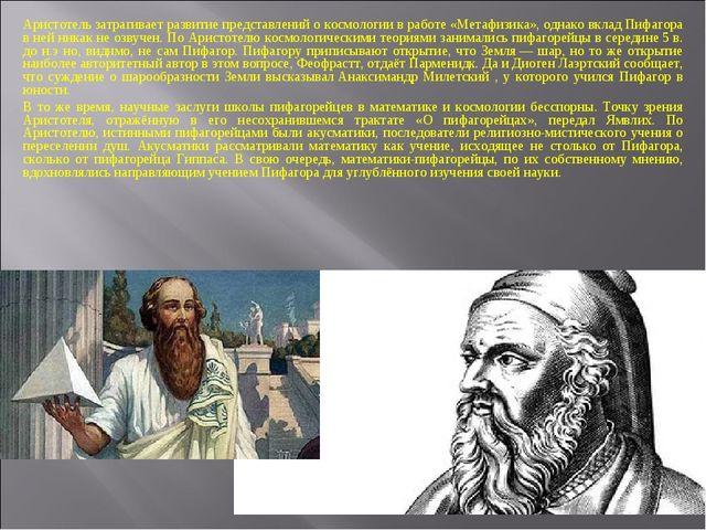 Аристотельзатрагивает развитие представлений о космологии в работе «Метафизи...