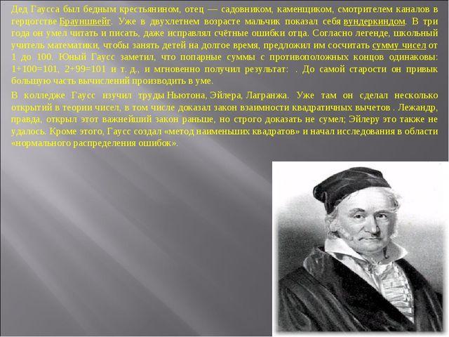 Дед Гаусса был бедным крестьянином, отец — садовником, каменщиком, смотрителе...