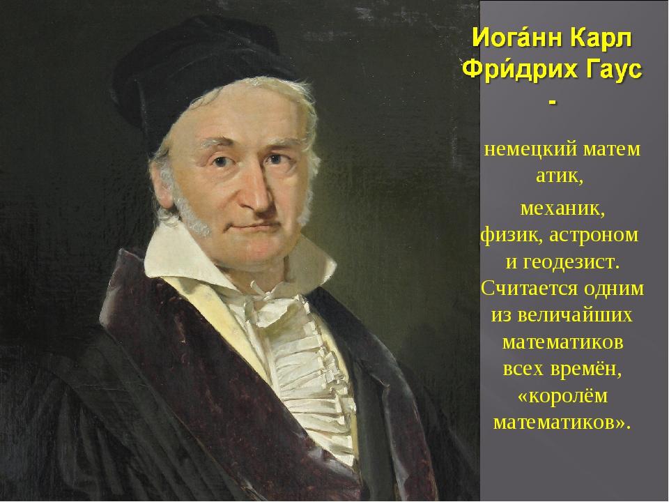 немецкийматематик, механик, физик,астрономигеодезист. Считается одним из...