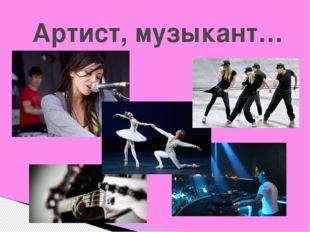 Артист, музыкант…