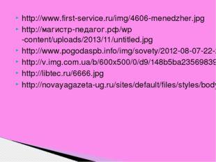 http://www.first-service.ru/img/4606-menedzher.jpg http://магистр-педагог.рф/