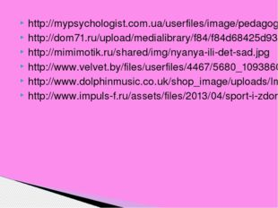http://mypsychologist.com.ua/userfiles/image/pedagog.jpg http://dom71.ru/uplo