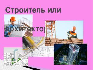 Строитель или архитектор?