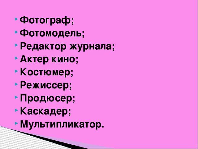 Фотограф; Фотомодель; Редактор журнала; Актер кино; Костюмер; Режиссер; Продю...