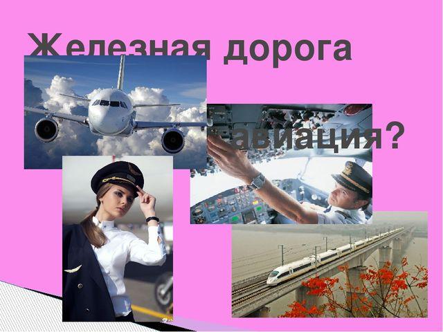 Железная дорога или авиация?