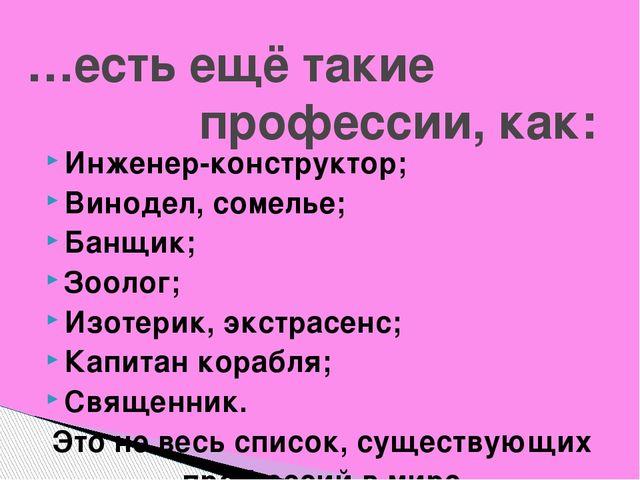 Инженер-конструктор; Винодел, сомелье; Банщик; Зоолог; Изотерик, экстрасенс;...