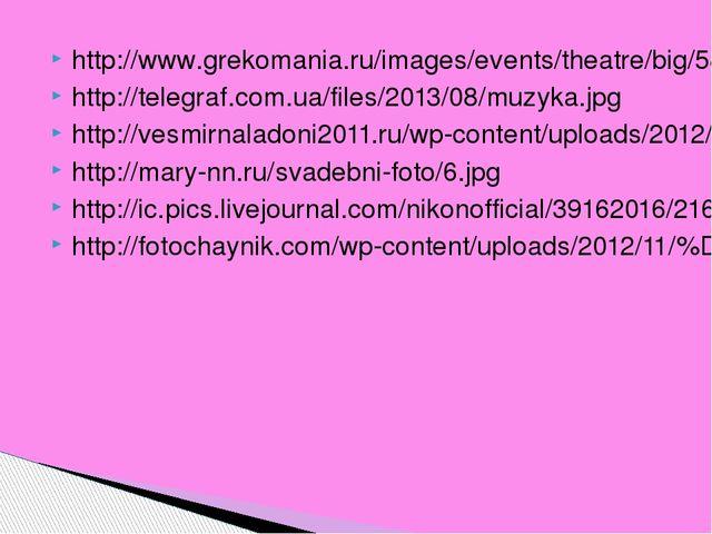 http://www.grekomania.ru/images/events/theatre/big/586_Balet.jpg http://teleg...