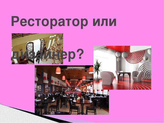 Ресторатор или дизайнер?