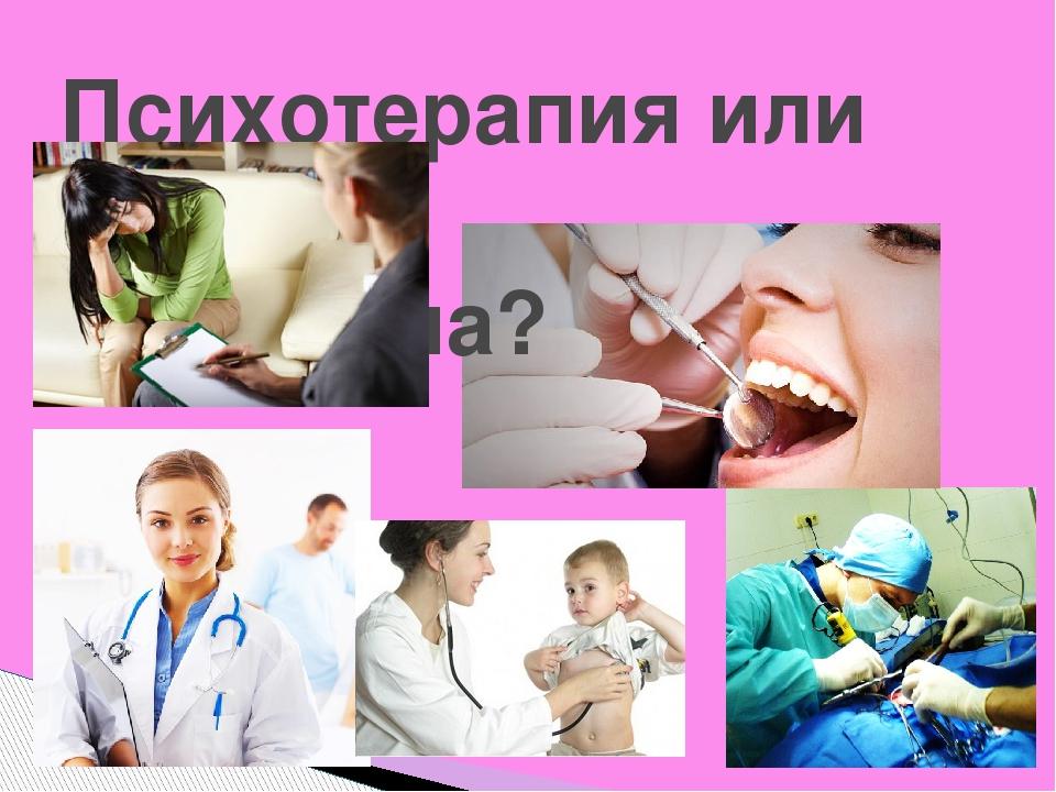 Психотерапия или медицина?