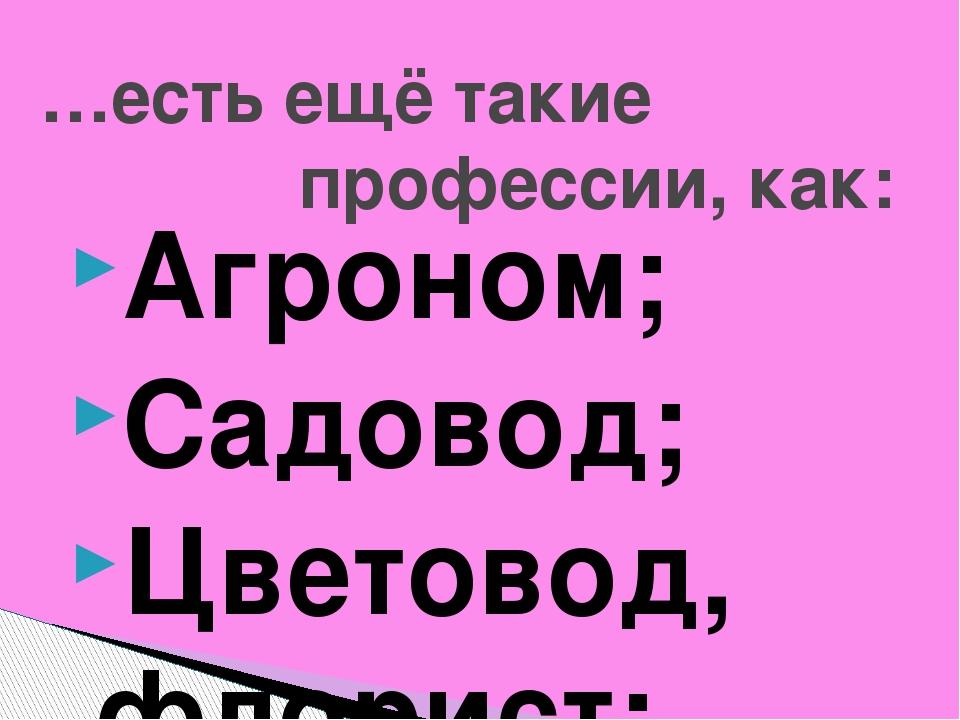 Агроном; Садовод; Цветовод, флорист; Парфюмер; Эколог; Стеклодув; Программист...