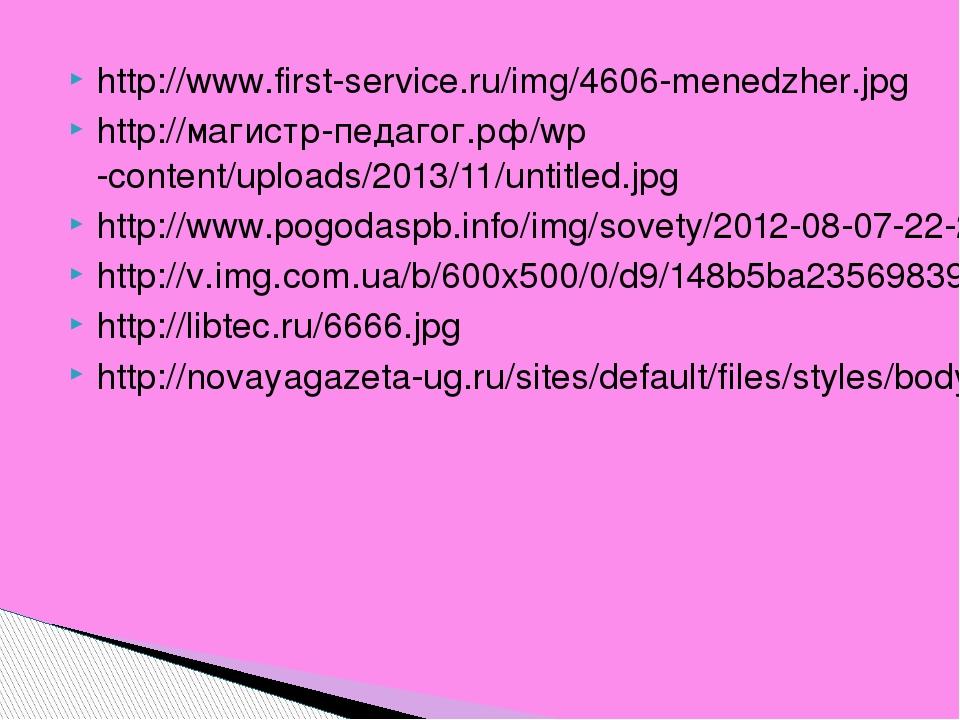 http://www.first-service.ru/img/4606-menedzher.jpg http://магистр-педагог.рф/...