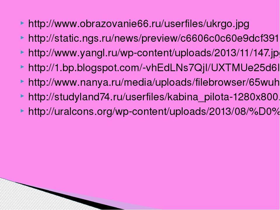 http://www.obrazovanie66.ru/userfiles/ukrgo.jpg http://static.ngs.ru/news/pre...