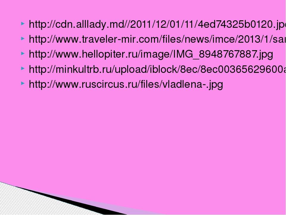 http://cdn.alllady.md//2011/12/01/11/4ed74325b0120.jpeg http://www.traveler-m...