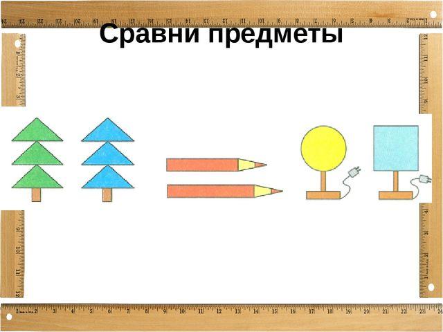 Сравни предметы