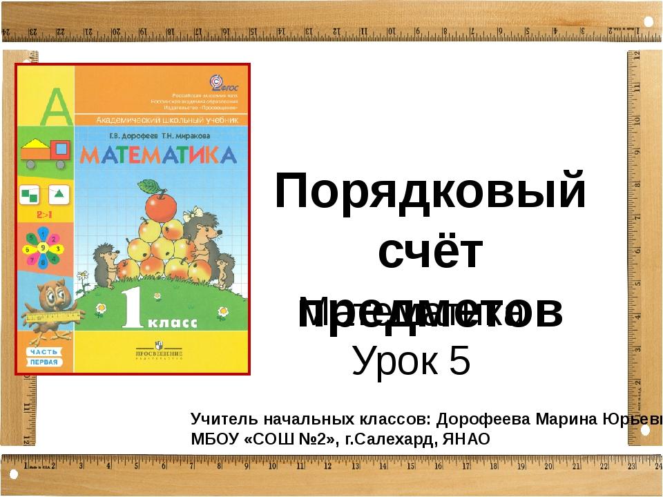 Порядковый счёт предметов Математика Урок 5 Учитель начальных классов: Дорофе...