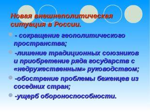 Новая внешнеполитическая ситуация в России. - сокращение геополитического про