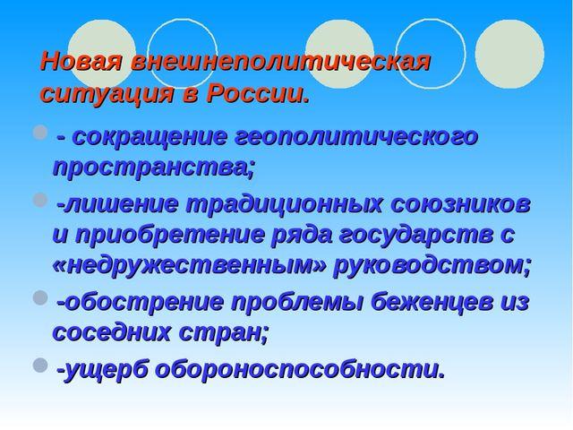 Новая внешнеполитическая ситуация в России. - сокращение геополитического про...