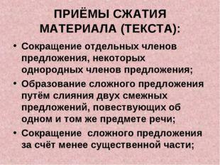 ПРИЁМЫ СЖАТИЯ МАТЕРИАЛА (ТЕКСТА): Сокращение отдельных членов предложения, не