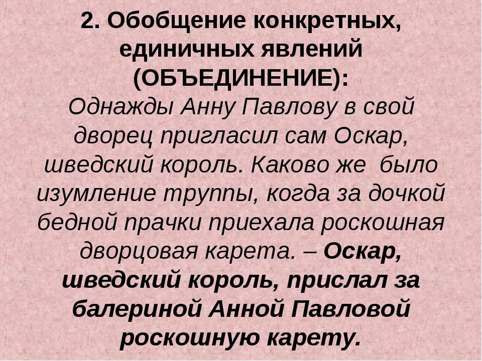2. Обобщение конкретных, единичных явлений (ОБЪЕДИНЕНИЕ): Однажды Анну Павлов...