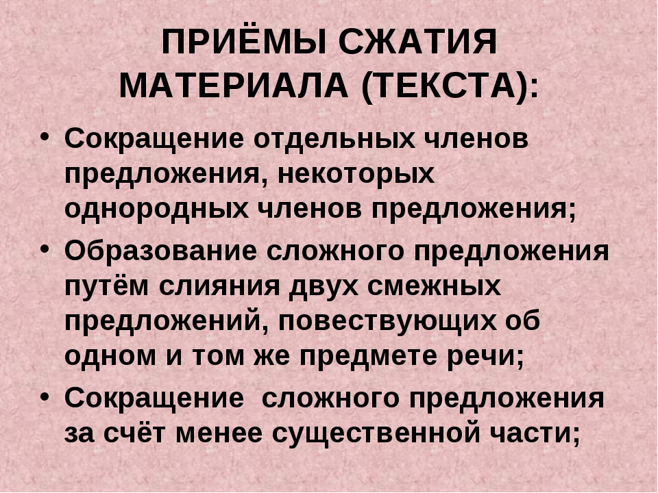 ПРИЁМЫ СЖАТИЯ МАТЕРИАЛА (ТЕКСТА): Сокращение отдельных членов предложения, не...